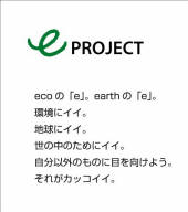 e PROJECTロゴ_small