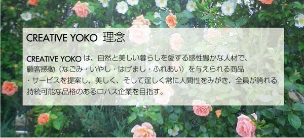 CREATIVE YOKO 理念