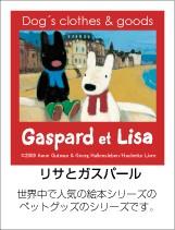 Gaspard et Lisa