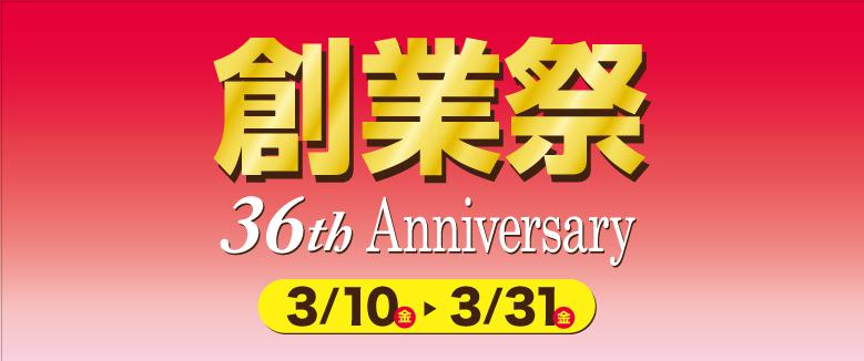 創業祭~36th Anniversary~