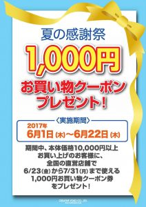 1,000円お買い物クーポンプレゼント