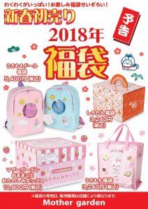 2018年福袋(雑貨)