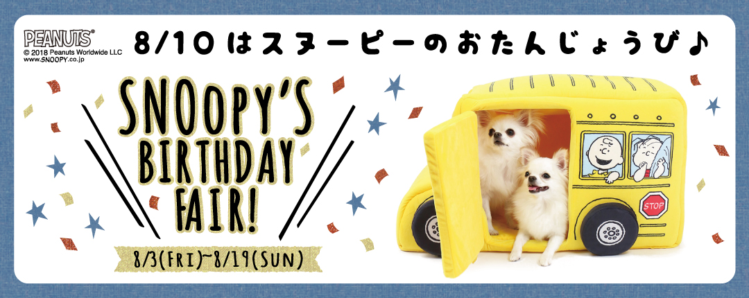 SNP誕生日フェア