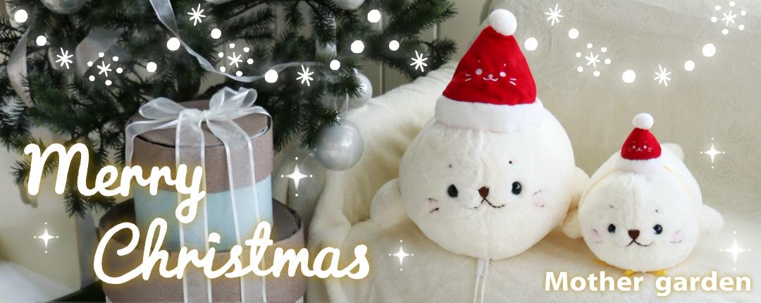 しろたんクリスマス