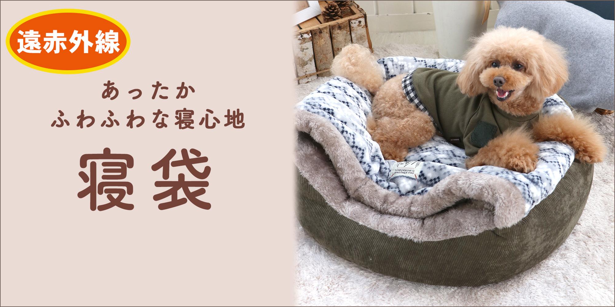 ペットパラダイス 寝袋